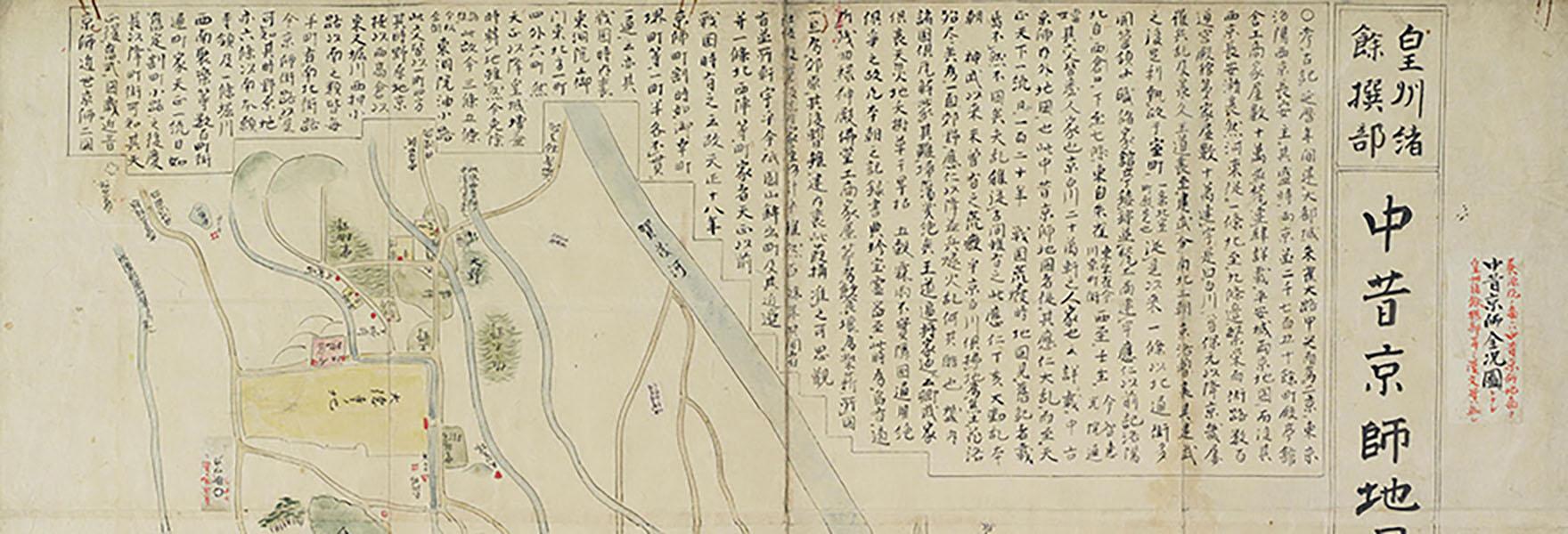 .中昔京師地圖 : 皇州緒餘撰部.