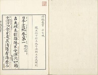 日本書紀 1