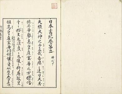 日本書紀 2
