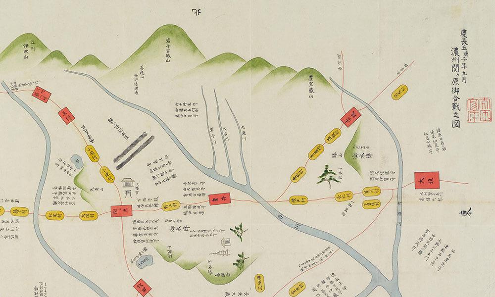 濃州関ケ原御合戰之圖 : 慶長五庚子年九月