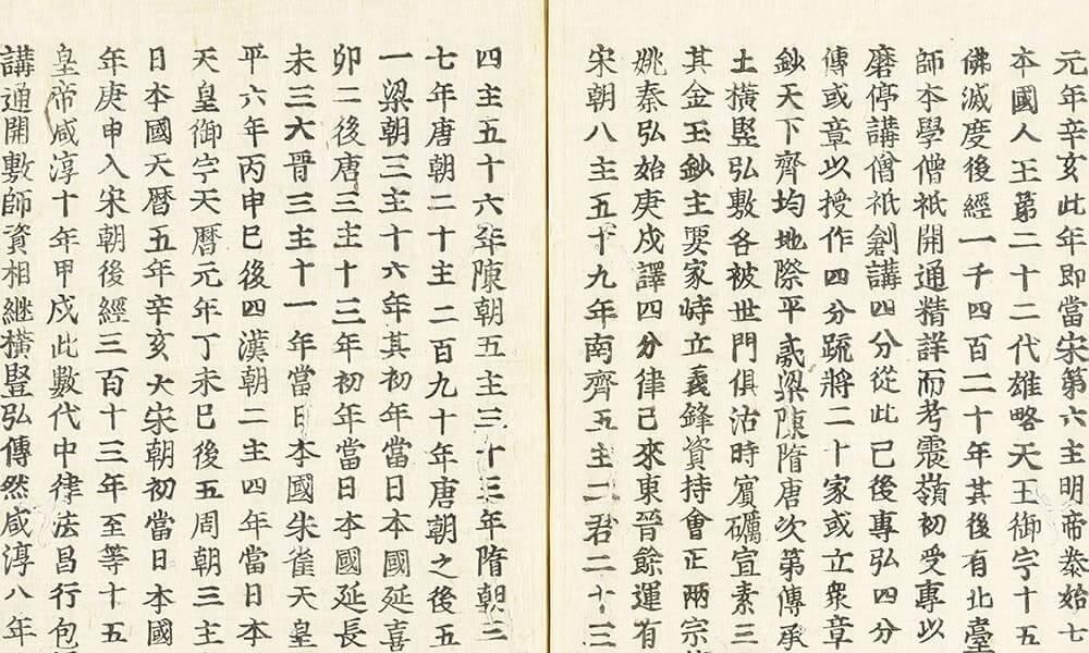 .三國佛法傳通縁起.