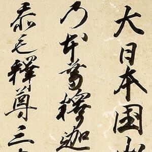 清凉寺縁起繪詞