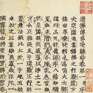 選擇傳弘决疑鈔 : 江戸初期 古活字版