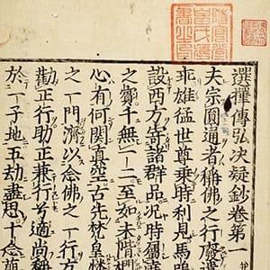 選擇傳弘决疑鈔 : 寛永9年版