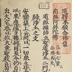 選擇本願念佛集 : 寛永16年版