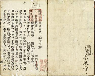 釋浄土二藏義 7-9