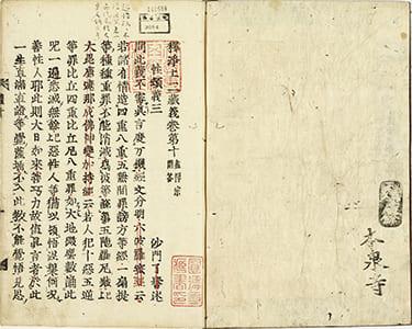 釋浄土二藏義 10-12