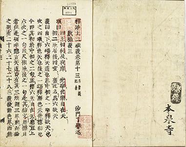 釋浄土二藏義 13-15