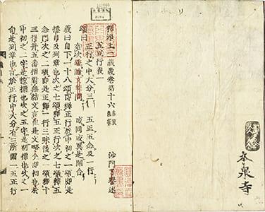 釋浄土二藏義 16-18
