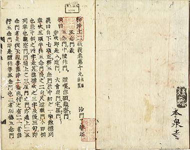 釋浄土二藏義 19-21