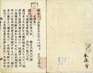 釋浄土二藏義 22-24