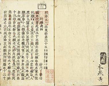 釋浄土二藏義 25-27