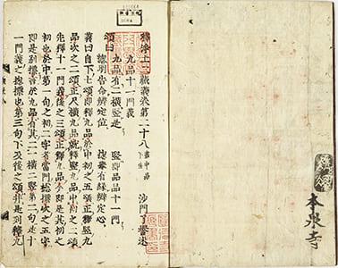 釋浄土二藏義 28-30