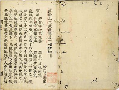 釋淨土二藏義 1-3