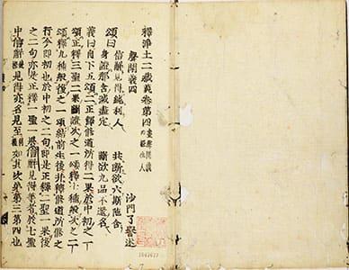 釋淨土二藏義 4-6
