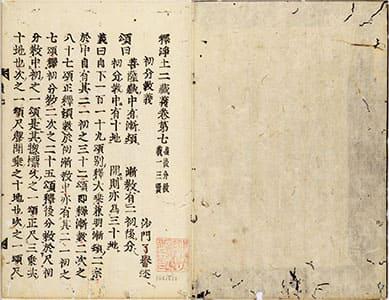 釋淨土二藏義 7-9