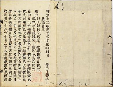 釋淨土二藏義 13-15