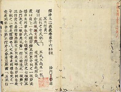 釋淨土二藏義 16-18
