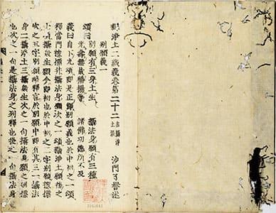 釋淨土二藏義 22-24