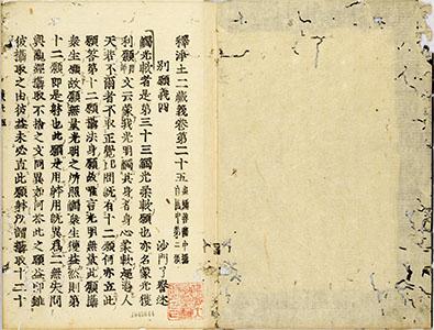 釋淨土二藏義 25-27