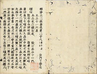 釋淨土二藏義 28-30