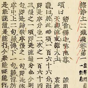 釋淨土二藏義 : 光慶寺旧蔵本