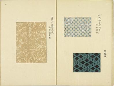 丹鶴圖譜 紋部 1