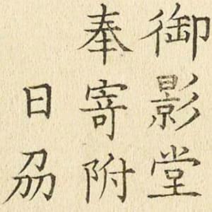 丹鶴圖譜 紋部