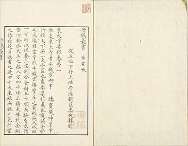東大寺要録 1