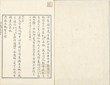 東大寺要録 2