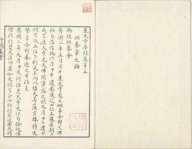 東大寺要録 3