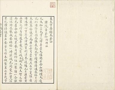 東大寺要録 4