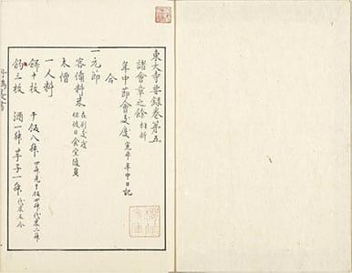 東大寺要録 5