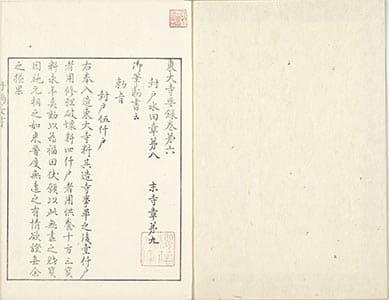 東大寺要録 6