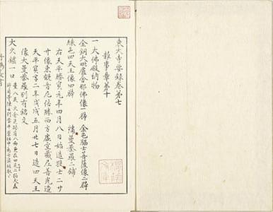 東大寺要録 7