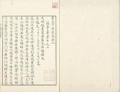 東大寺要録 8