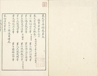 東大寺要録 9