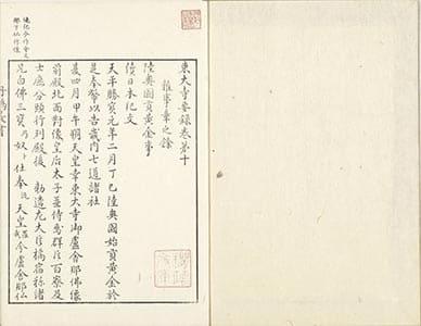 東大寺要録 10