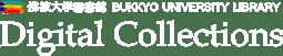佛教大学図書館デジタルコレクション