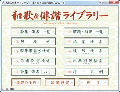 日本文学WEB図書館 和歌&俳諧ライブラリー
